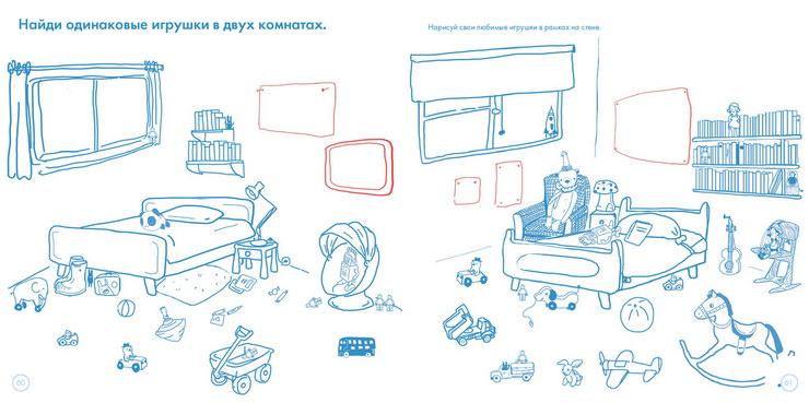 Книга Поиграем?! Веселые рисовалки для маленьких фантазеров