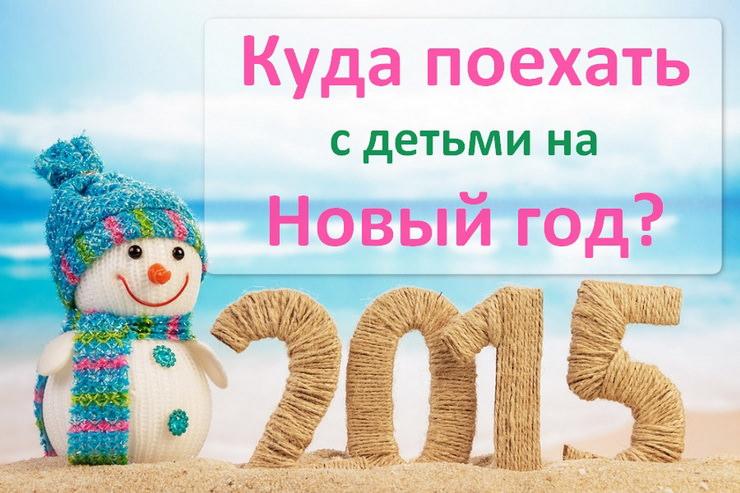 Куда одной поехать на новый год
