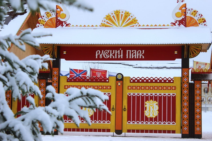 «Русский Парк» в старинном городе Переславль-Залесский
