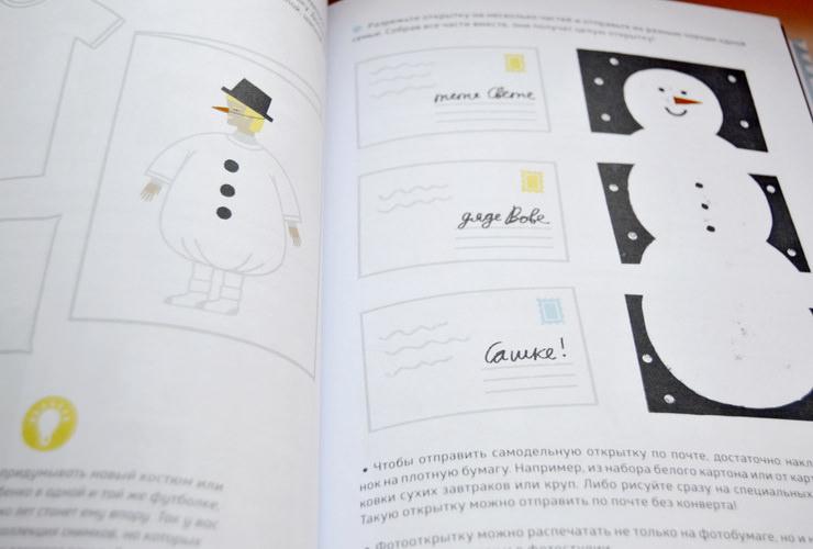 """Книга для детей Ксении Дрызловой """"Замечательное время: зима"""""""