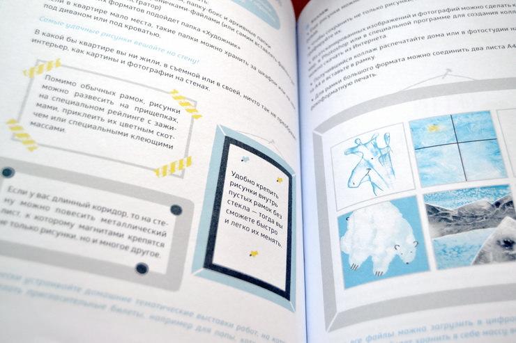 """Детская книга Ксении Дрызловой """"Замечательное время: зима"""""""