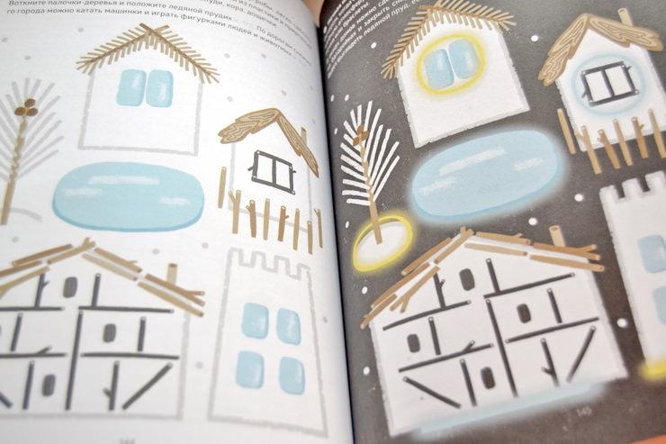 """Задания из книги Ксении Дрызловой """"Замечательное время: зима"""""""