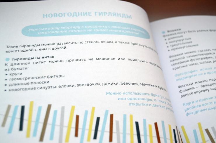 """Ксения Дрызлова. Книга """"Замечательное время: зима."""""""
