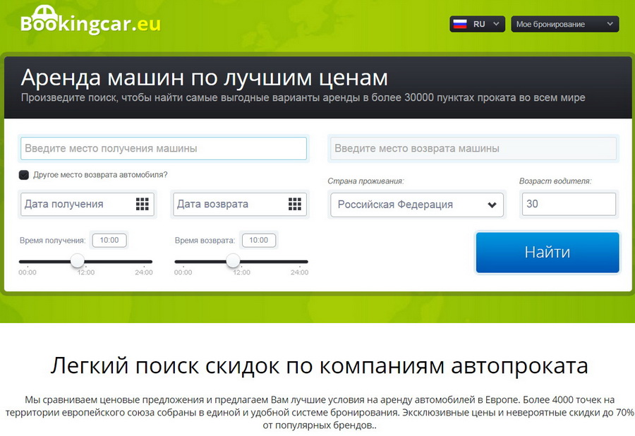 Аренда машин в Европе - bookingcar.eu