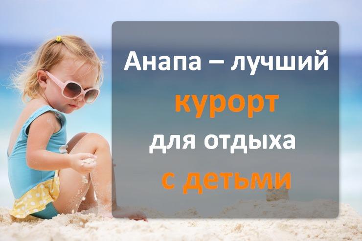 Анапа – лучший курорт для семейного отдыха с детьми