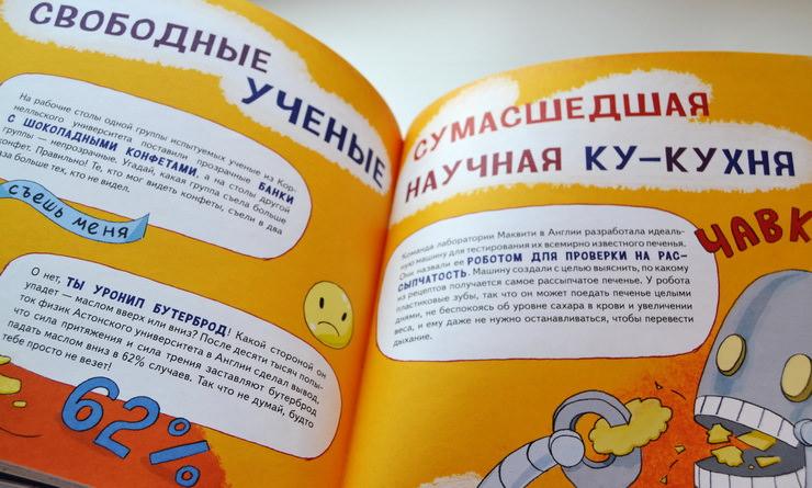 """Страница из книги """"Сам себе ученый!Научные ответы на веселые вопросы"""""""