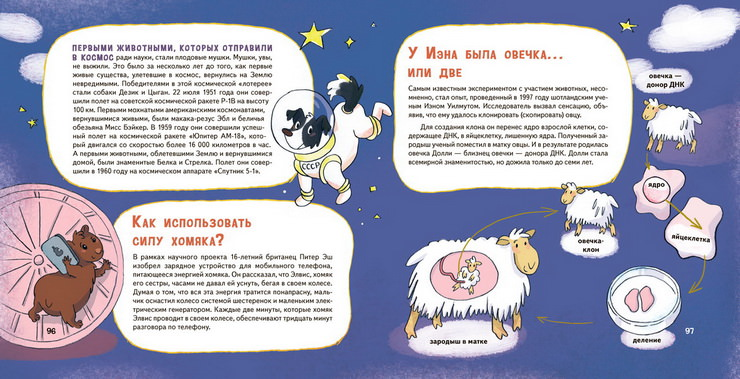 """Страница из детской книги """"Сам себе ученый!Научные ответы на веселые вопросы"""""""