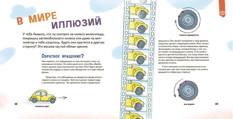 """Страница из книги для детей """"Сам себе ученый!Научные ответы на веселые вопросы"""""""