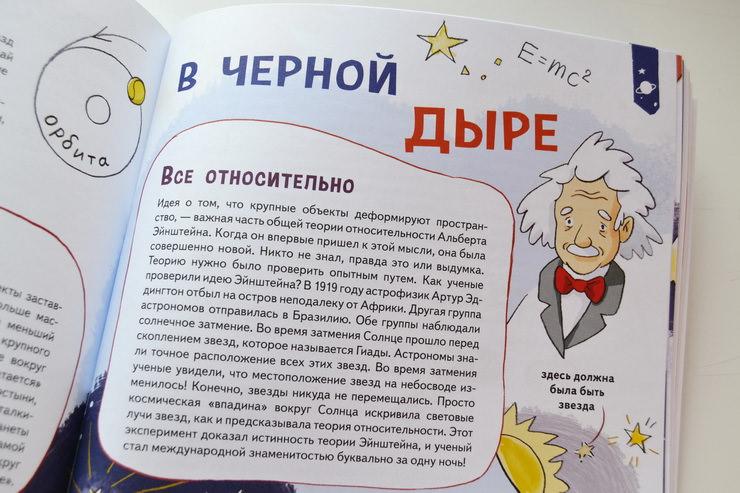 """Иллюстрация из книги для детей """"Сам себе ученый"""""""