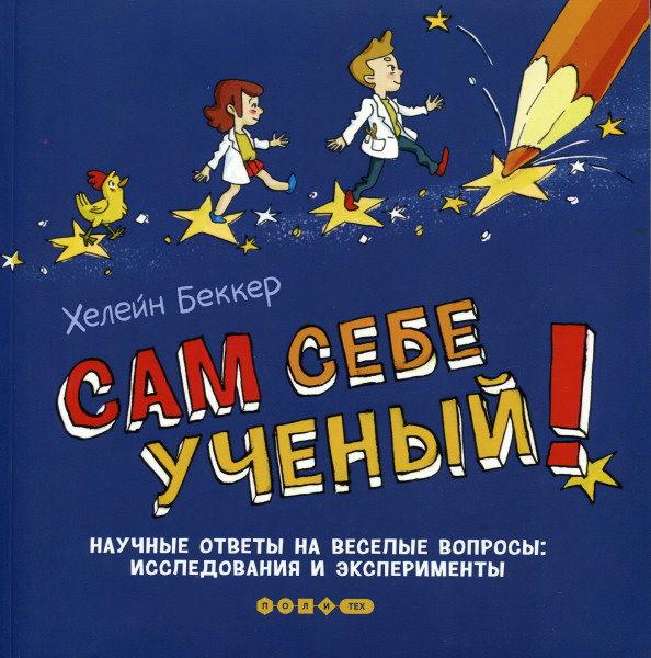"""Детская книга """"Сам себе ученый! Научные ответы на веселые вопросы: исследования и эксперименты"""" Хелейн Беккер"""