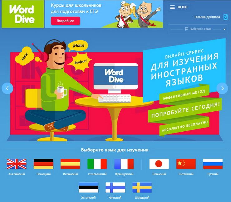 WordDive - сервис для изучения иностранных языков