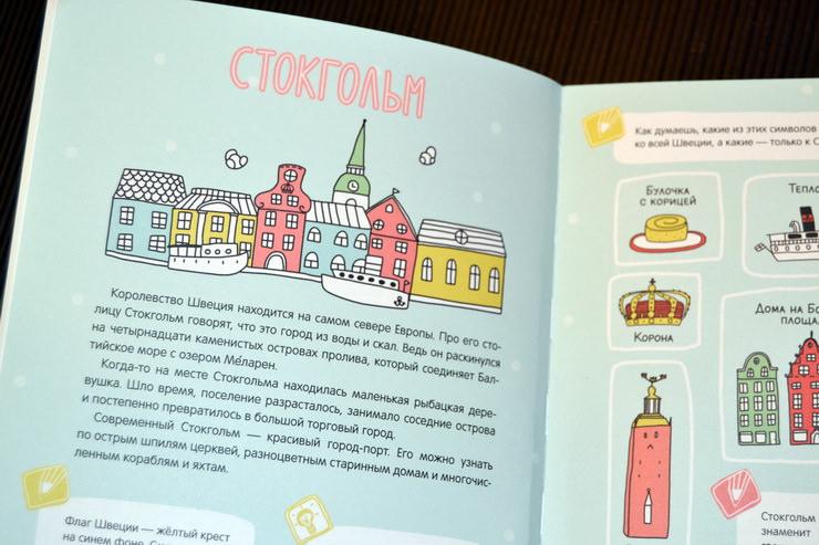 Стокгольм. Веселое путешествие 1