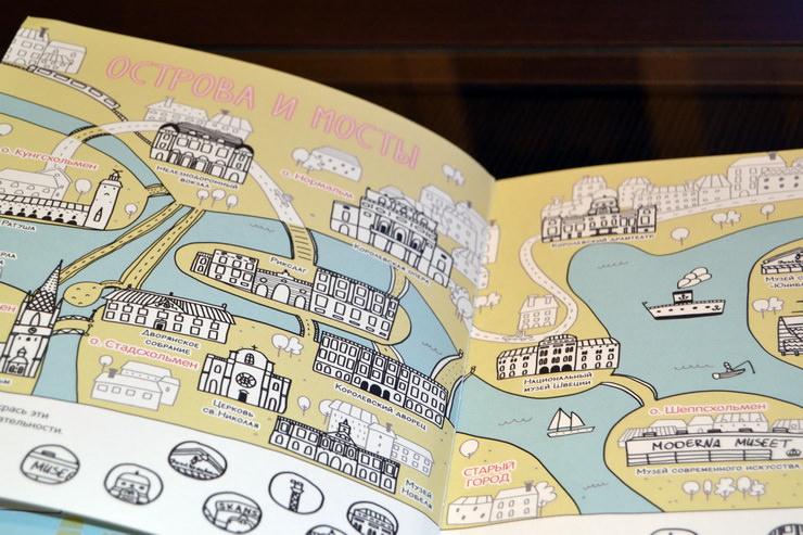 Стокгольм. Веселое путешествие 2