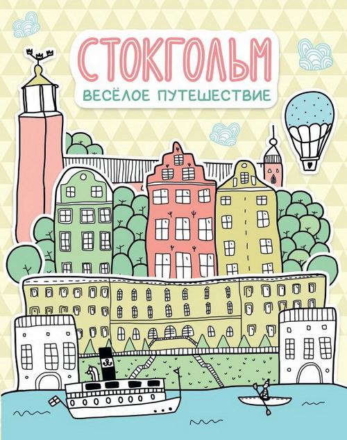 Стокгольм. Веселое путешествие