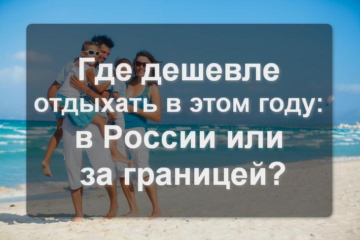Где дешевле отдыхать в этом году в России или за границей