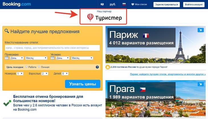 Кэшбэк-программа Туристер.ру и Booking.com