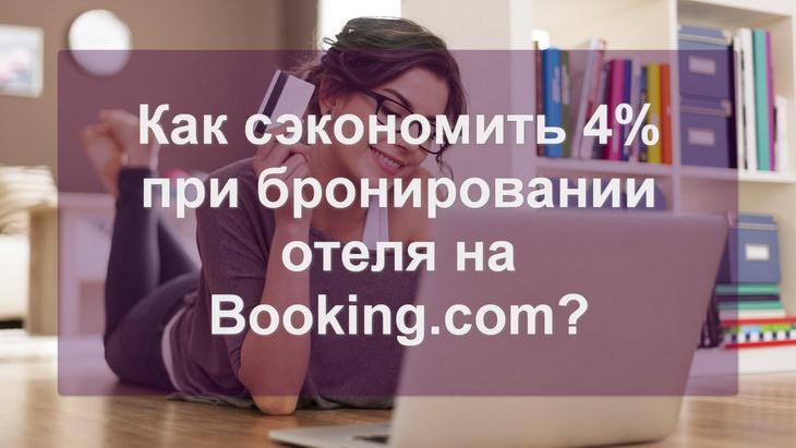 Кэшбэк-сервис от Туристер.ру