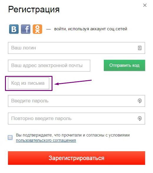 Регистрация на Туристер.ру