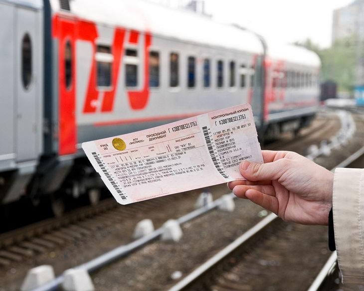 Как вернуть электронный билет на поезд