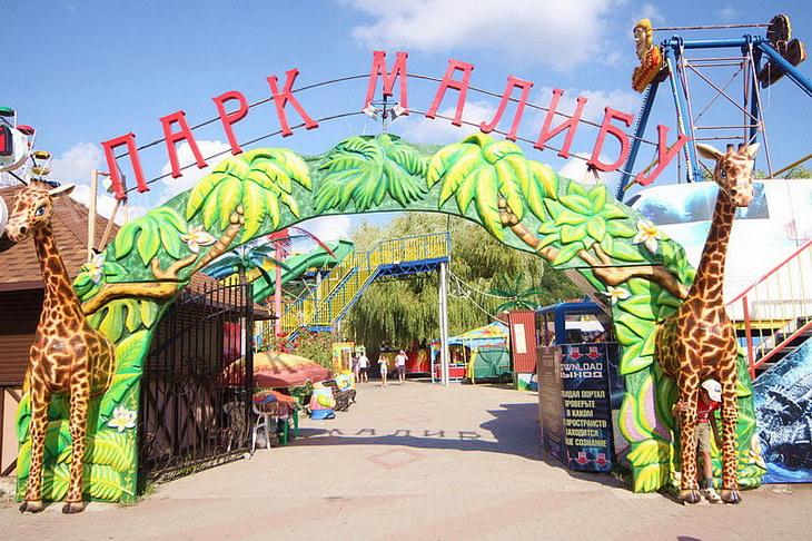Парк Малибу