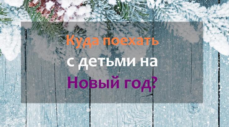 kuda-poehat-s-detmi-na-novyj-god-2017