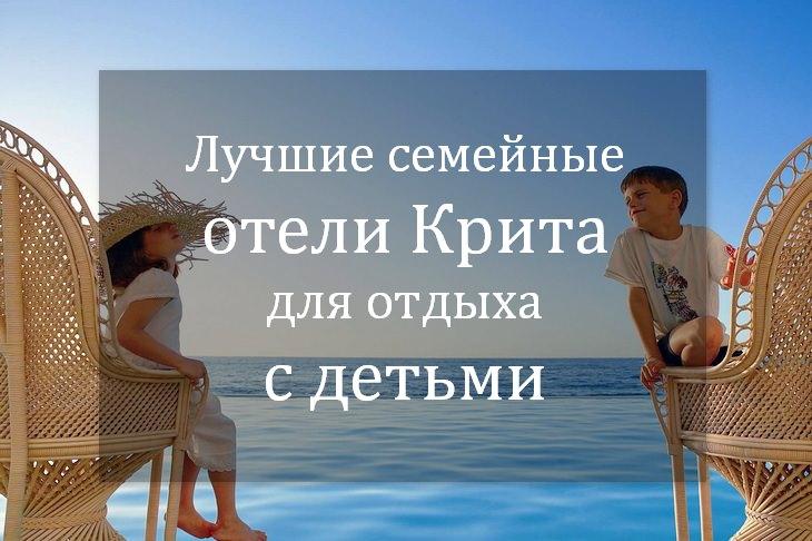 luchshie-semejnye-oteli-krita-dlya-otdyha-s-detmi