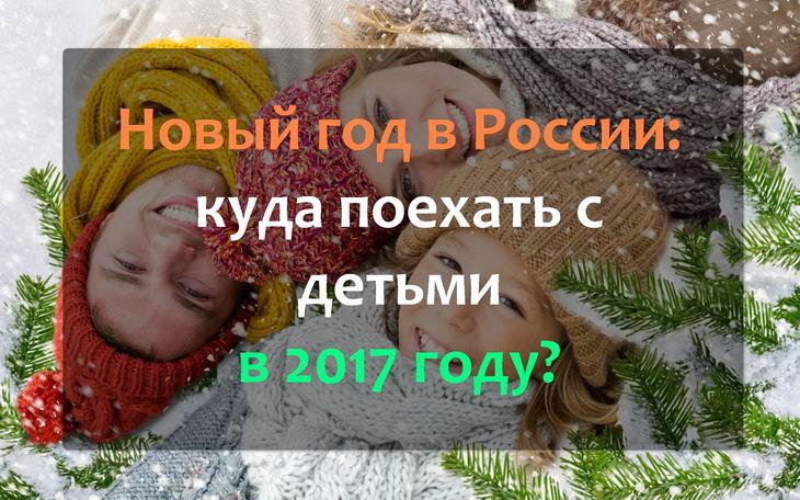 novyj-god-v-rossii-kuda-poehat-s-detmi-v-2017-godu