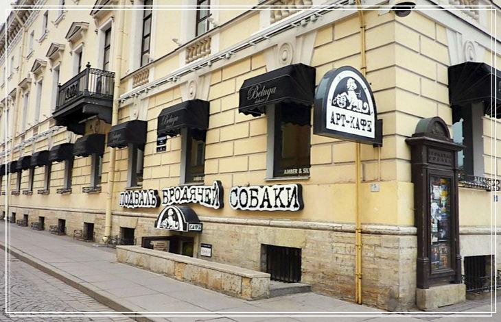 Арт-кафе Подвал бродячей собаки